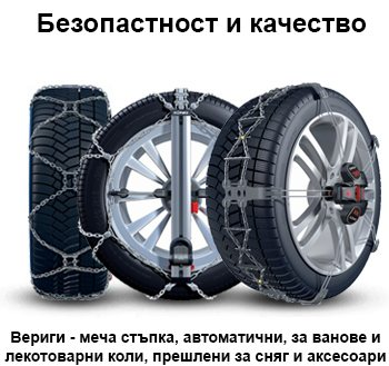 snow_chains