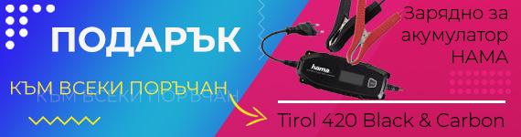 Подарък HAMA зарядно за акумулатор за кола към всеки поръчан автобокс Northline Tirol 420 в черно или карбон
