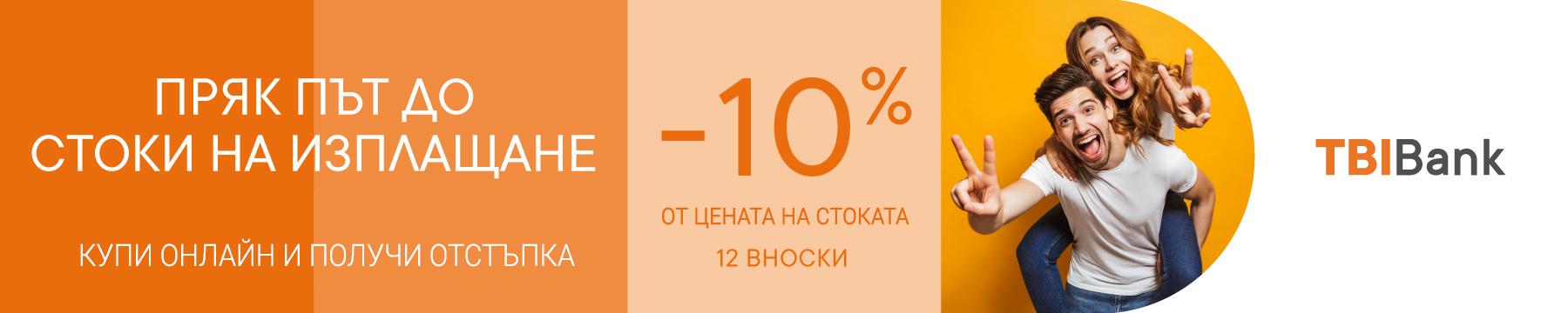 Поръчай продукт до края на м. ноември 2019г. и получи 10% отстъпка от цената при покупка на изплащане с TBI Банк за 12 месечна схема на погасяване.