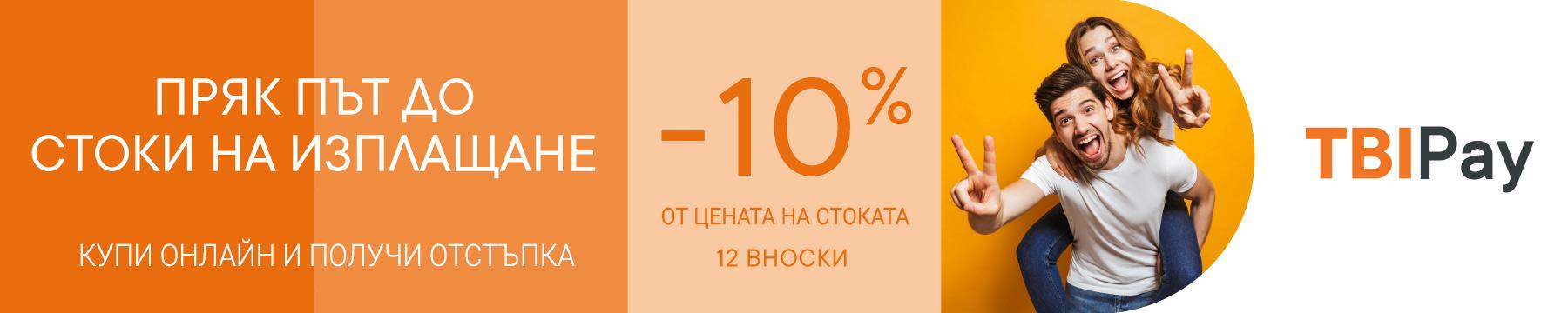 Поръчай сега и вземи 10% отстъпка при покупка на изплащане с TBIPay ...
