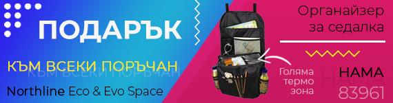 Подарък HAMA 83961 универсален органайзер за кола към всеки поръчан автобокс Northline Evospace