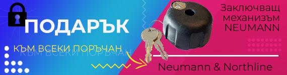 Подарък Допълнителен Заключващ механизъм Neumann NPN0503 М8 към всеки поръчан автобокс Neumann или Northline
